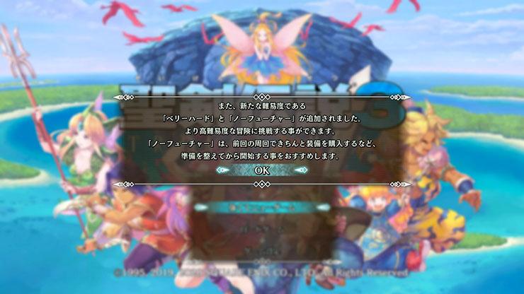 3 フューチャー ノー 伝説 剣 聖 【聖剣伝説3リメイク】難易度による違いと変更方法|ゲームエイト
