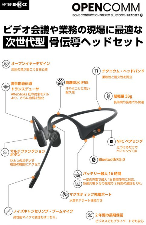 AfterShokz OpenComm 徹底レビュー
