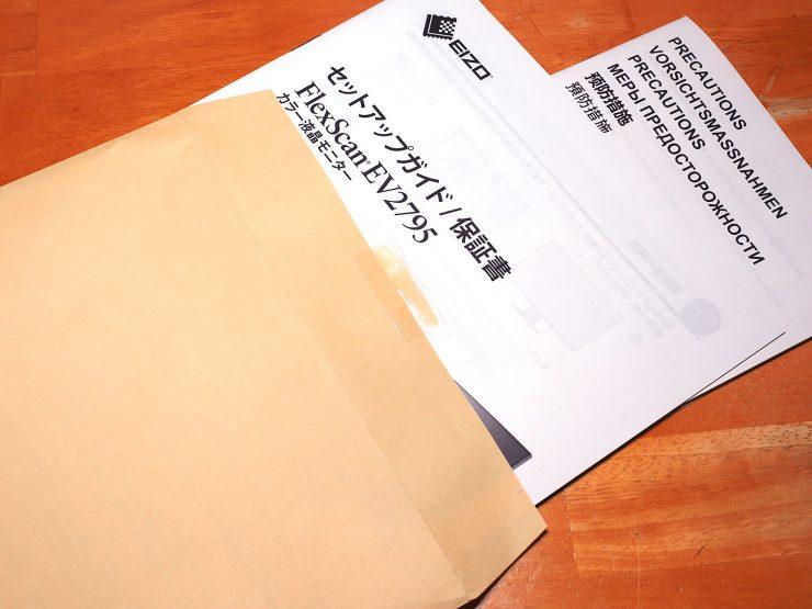 EIZO FlexScan EV2795 購入&レビュー